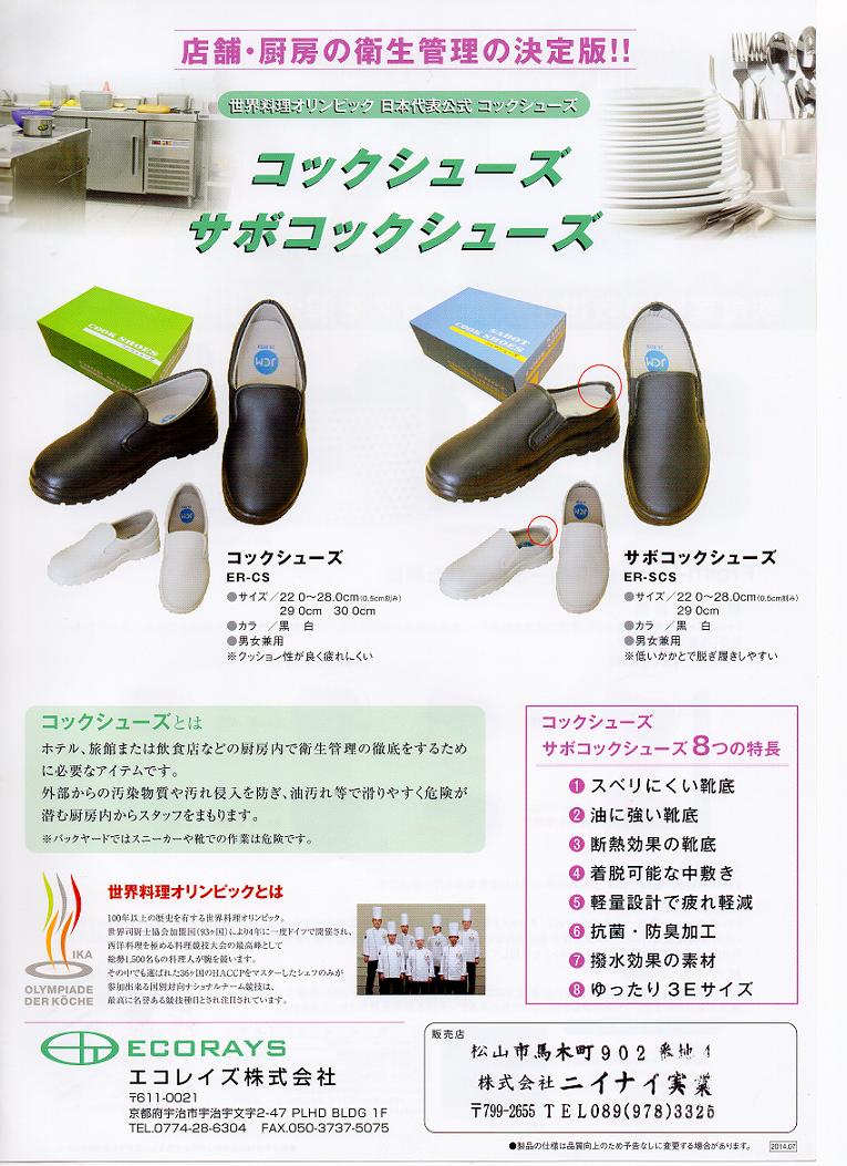 shoes01_1